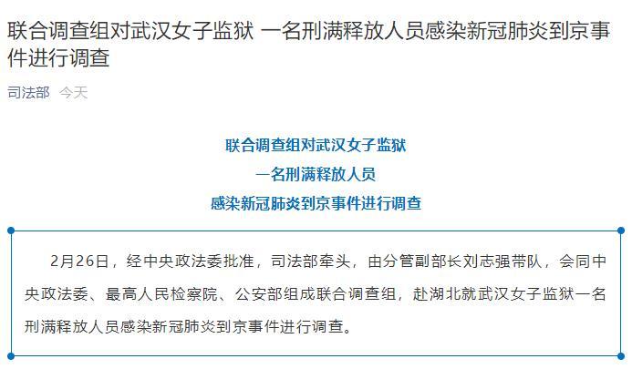 """联合调查组对""""刑满释放人员感染新冠肺炎到京""""进行调查"""