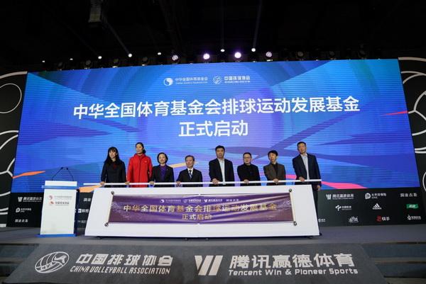 中华全国体育基金会排球运动发展基金成立 助力排球事业再攀高峰